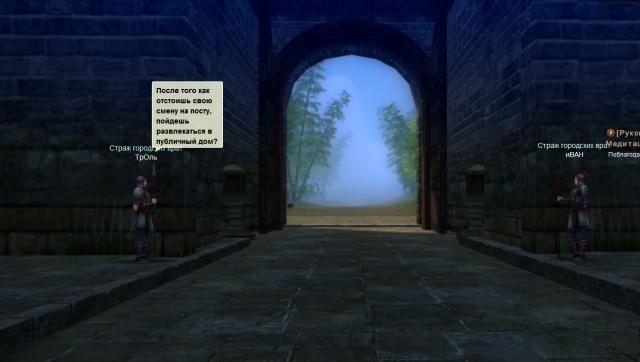 Легенды Кунг-Фу: AoW: Забавный диалог, учитывая ники игроков