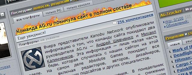 mmozg.net: AG.RU: R.I.P.
