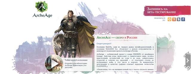 Archeage: AA: Русский ArcheAge от Mail.ru