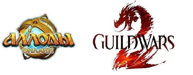 Игры Разума: Aллоды и Guild Wars 2