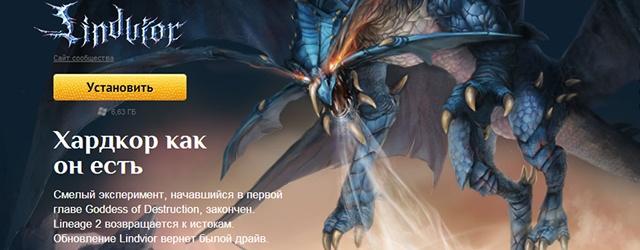 Lineage II: ОБТ русскоязычного Lindvior