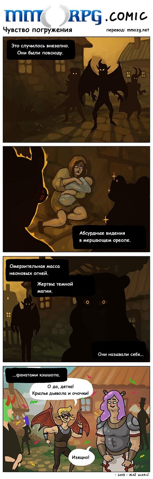 Комиксы: Чувство погружения