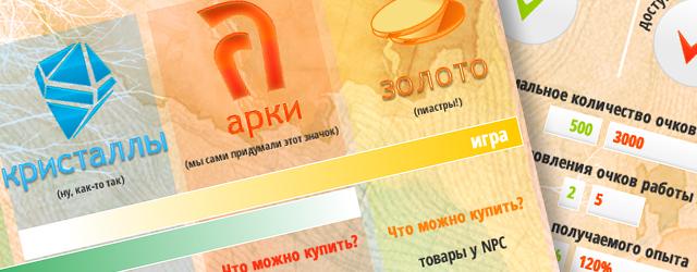 ArcheAge: Инфографика: как работает русская версия Archeage