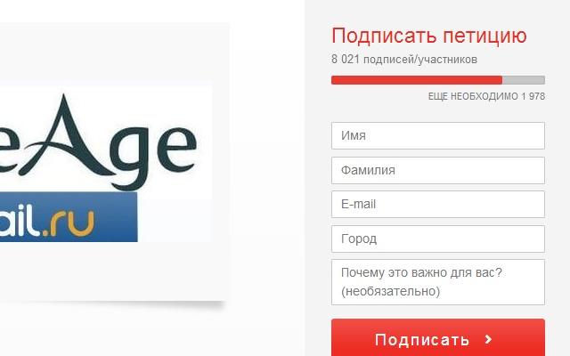 ArcheAge: Русская Локализация: начало сопротивления