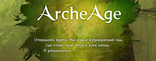 ArcheAge: Открылись врата