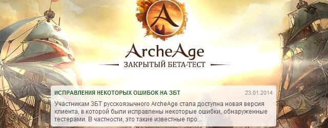 ArcheAge: Обновление клиента ЗБТ