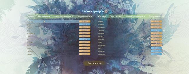 ArcheAge: Регистрация на всех серверах открыта