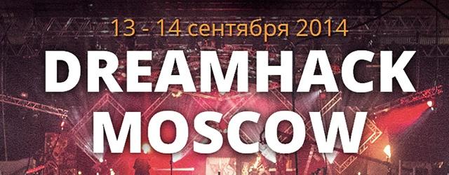 Киберспорт: DreamHaсk Moscow