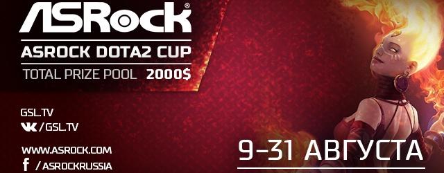 Киберспорт: Итоги третьей квалификации Game Show ASRock Dota2 Cup