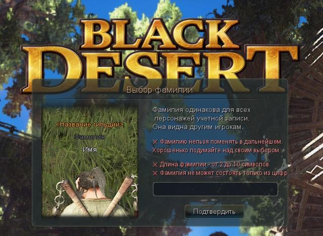 Black Desert: Пилигрим Норта: день первый