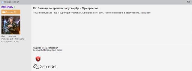 Black Desert: GameNet: f2p и p2p будут стартовать одновременно... или нет