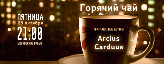 Горячий Чай: Анонс: второй выпуск 23 октября