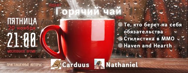 Анонс: Горячий Чай #004