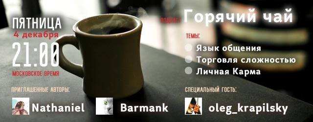 Анонс: Горячий Чай #005