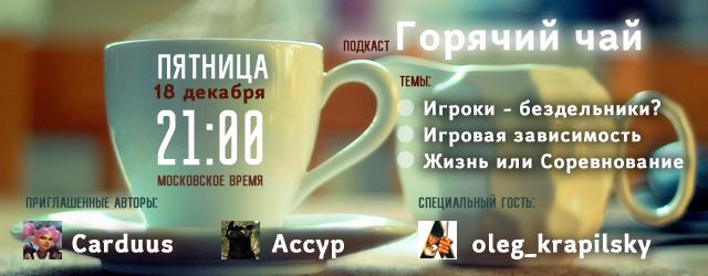Анонс: Горячий Чай #006