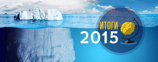"""Итоги-2015: Самые значимые события в 2015 по версии """"Суперммозга"""""""