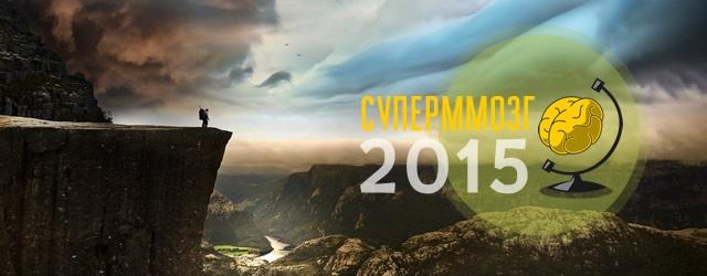 """Итоги-2015: Самые инновационные ММО 2015 года по версии """"Суперммозга"""""""