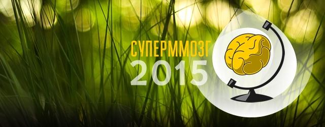 Итоги-2015: