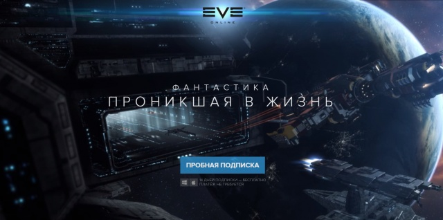 MMO-индустрия: Free-to-Try