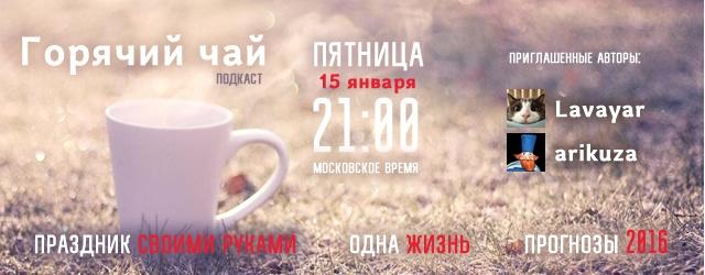 Анонс: Горячий Чай #008