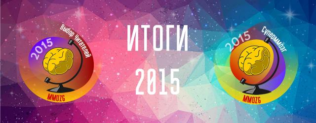 Итоги-2015: Победители голосований