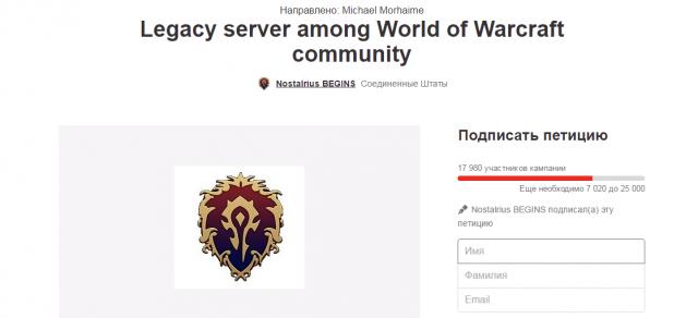World of Warcraft: Закрылись, но надежду не потеряли