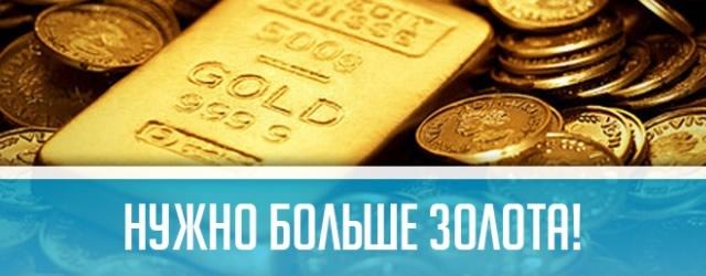 Игровая индустрия: Нужно больше золота!
