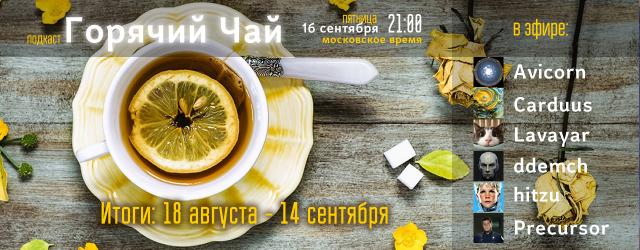 Горячий Чай: Анонс: Горячий Чай #024