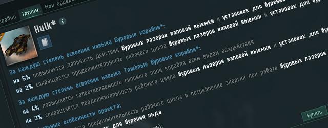 EVE Online: Зачем мне локализация
