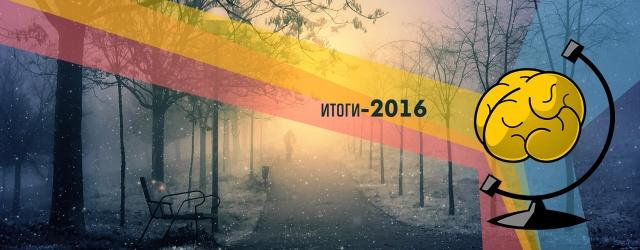 """Принципы голосования за """"Итоги-2016"""""""