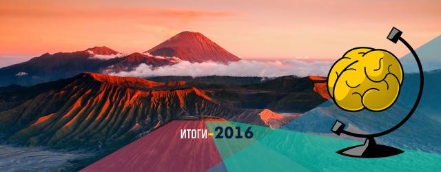 Итоги-2016: Самое значимое событие (2016)