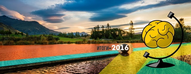 Итоги-2016: Самые инновационные MMO по версии Суперммозг