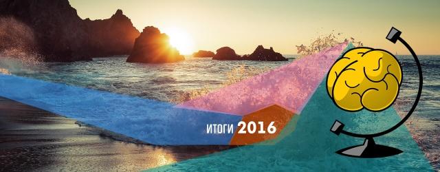 Итоги-2016: Голосование: Самая инновационная MMO (2016)