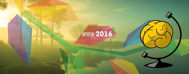 Итоги-2016: Голосование: Самая атмосферная MMO (2016)