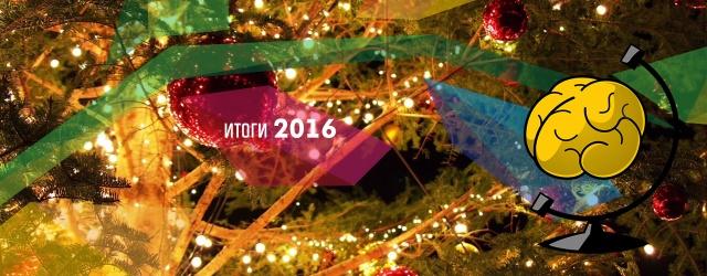 Итоги-2016: Голосование: Самое большое разочарование (2016)