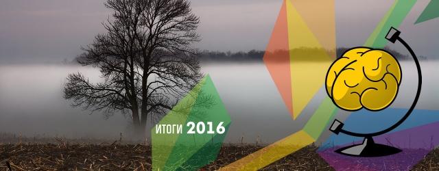 Итоги-2016: Голосование: Лучшая одиночная игра (2016)