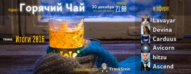 Анонс: Горячий Чай #032 (Итоги-2016)