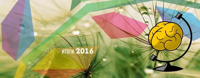 Итоги-2016: Самые ожидаемые инновации в ММО по версии Суперммозг