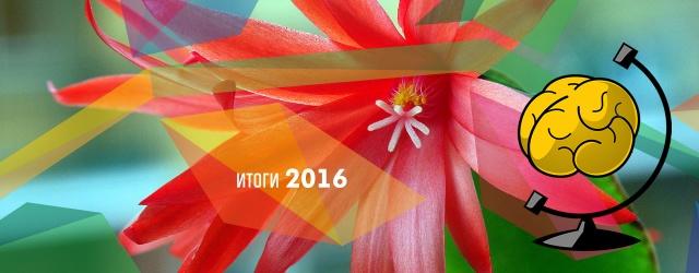 Итоги-2016: Голосование: Самые ожидаемые инновации в ММО