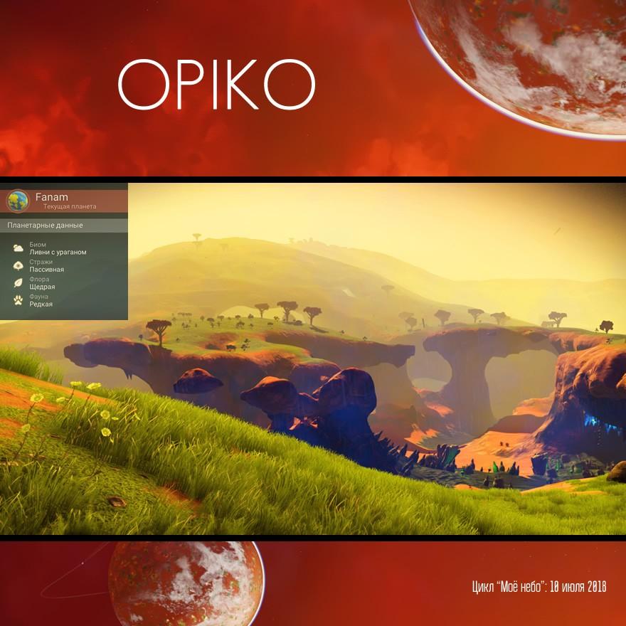 No Man's Sky: Моё Небо: Opiko, Agurkun, Sagelin