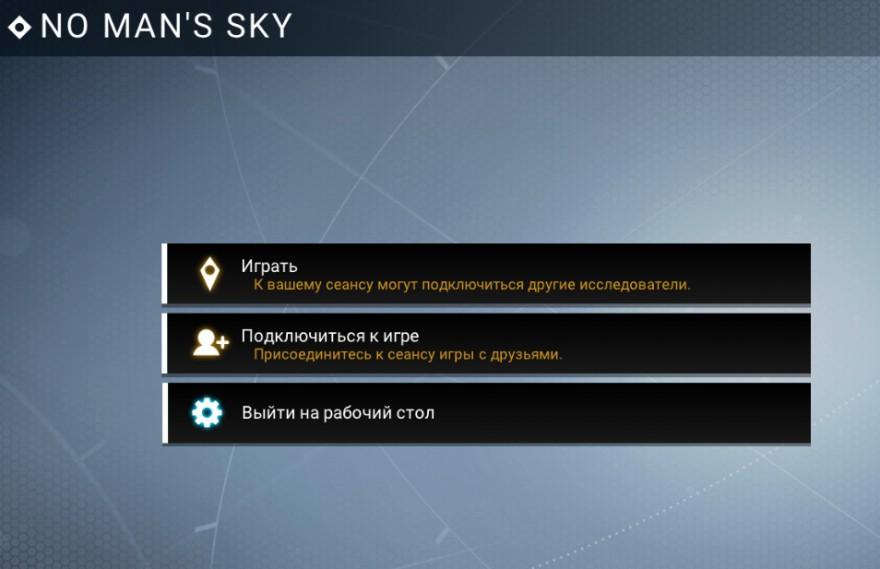 No Man's Sky: Как работает мультиплеер в Beyond