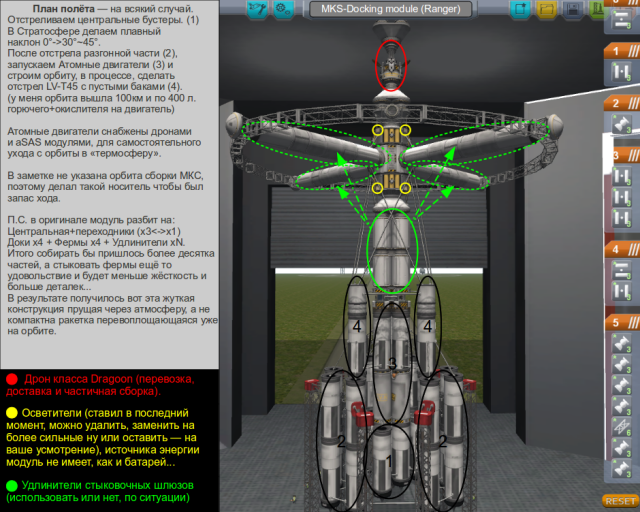 Kerbal Space Program: Ядро станции с комментариями автора
