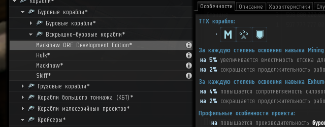 EVE Online: Вскрышный перевод