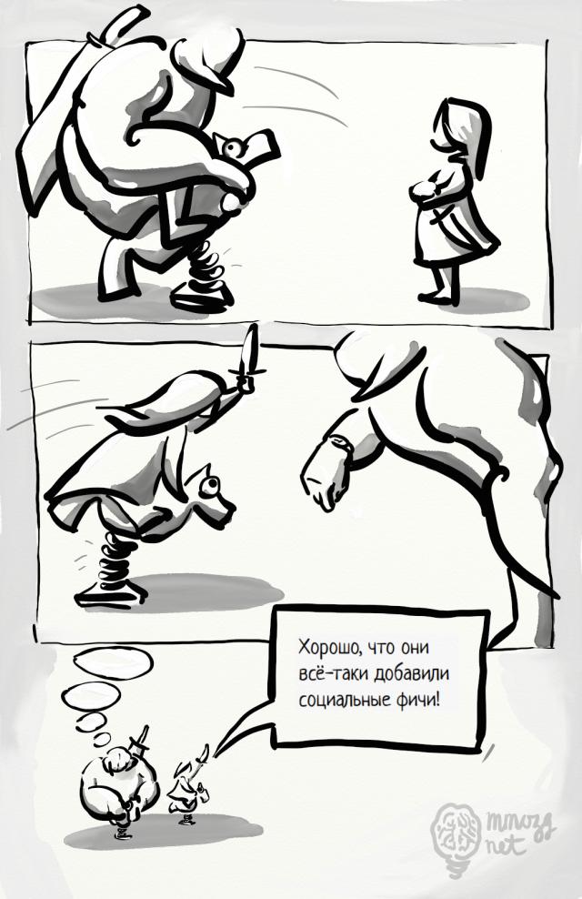 Комиксы: Социальный геймплей