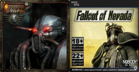 Блог им. Gadzag: Fallout