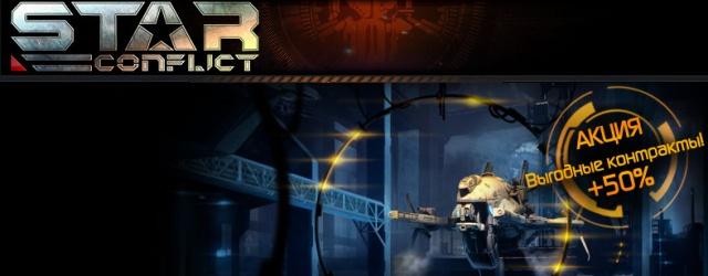 Star Conflict: Вести с полей