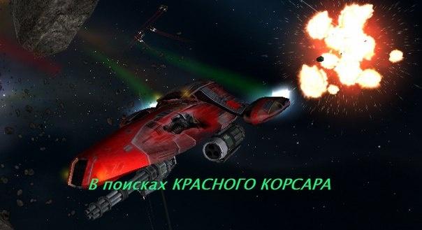 Блог им. Avicorn: Звездные волки: По следам Красного Корсара.