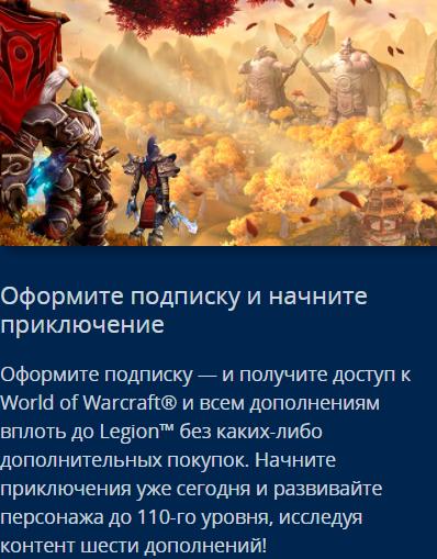 World of Warcraft: Для начала игры в WoW больше не надо покупать коробку