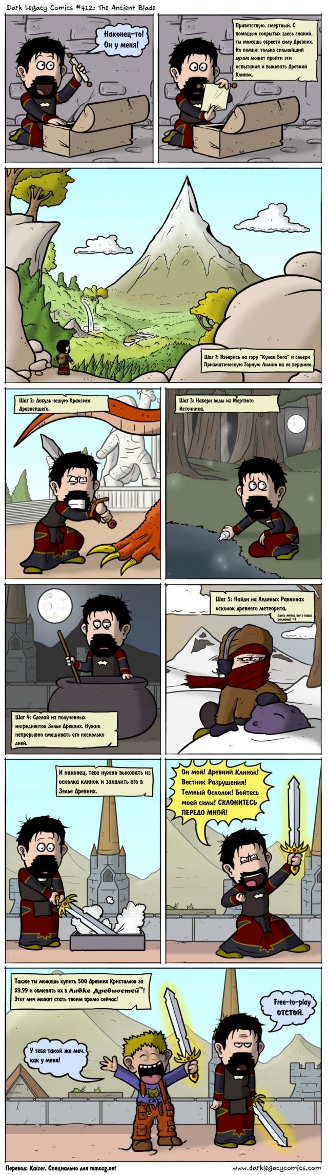 Комиксы: Испытание для сильных духом