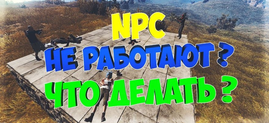 Представьте: NPC как ресурсные точки